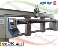 دریل (سوراخکاری) CNC لوله