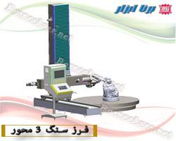 دستگاه فرز CNC سنگ سه بعدی ایستا